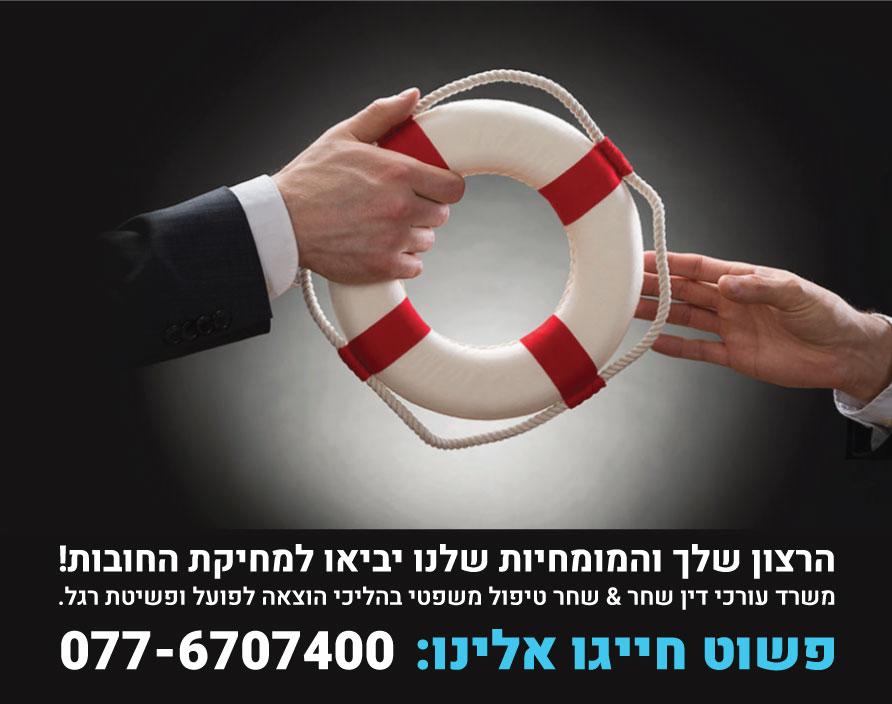 הרצון שלך והמומחיות שלנו יביאו למחיקת החובות! חייגו אלינו 0776707400